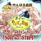 あぐー豚の肉汁ハンバーグ一人分(150g)