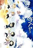 めくるめく(1) (コミックアヴァルス)