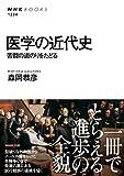 医学の近代史 苦闘の道のりをたどる (NHKブックス) 画像