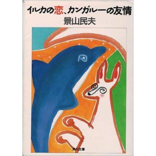 イルカの恋、カンガルーの友情 (角川文庫)の詳細を見る