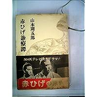 赤ひげ診療譚 (1959年)
