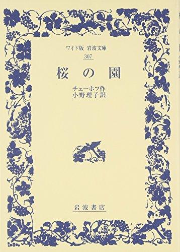 桜の園 (ワイド版岩波文庫)の詳細を見る