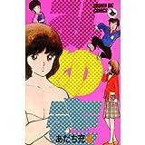 みゆき 5 (少年ビッグコミックス)