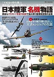戦後73年を過ぎ徐々に明らかになりつつある大日本帝国陸軍機の全貌に迫る待望の1冊。なかでも天才エンジニア・土井武夫氏(川崎航空機)の生涯を振り返る評伝を併載。戦後初の国産旅客機YS11及び海上自衛隊P-2Jネプチューン対潜哨戒機の開発につながる日本の航空機開発の歴史にも触れる。連合国ライバル機の脅威となった飛燕、5式戦やベストセラー「不死身の特攻兵」(鴻上尚史著)の搭乗機99式双軽爆撃機を徹底解剖。本邦初公開の150点以上の豊富なイラストで海軍機とは異なった魅力をあますことなく伝...