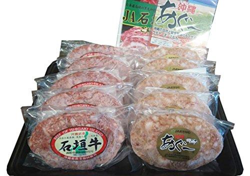 JAおきなわ あぐーハンバーグ&石垣牛ハンバーグギフトセット 上原ミート 肉本来の甘みと旨みが味わえるハンバーグセット 沖縄お土産、お中元、お歳暮に最適