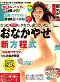 FYTTE (フィッテ) 2008年 08月号 [雑誌]
