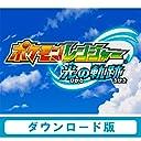 ポケモンレンジャー 光の軌跡 【Wii Uで遊べる ニンテンドーDSソフト】 オンラインコード