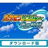 ポケモンレンジャー 光の軌跡 【Wii Uで遊べる ニンテンドーDSソフト】 [オンラインコード]