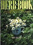 広田せい子のハーブブック―栽培と楽しみ方 ヤマケイ手づくりライフ