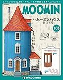 ムーミンハウスをつくる 103号 [分冊百科] (パーツ・フィギュア付)