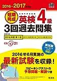 【CD2枚付】2016-2017年対応 短期完成 英検4級3回過去問集 (旺文社英検書)