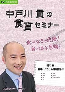 中戸川貢の食育セミナー 第3回「間違いだらけの調味料選び」