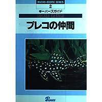 プレコの仲間―キーパーズガイド Sucker catfish (Macroーscopic series)
