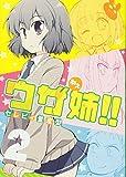 ウザ姉!! 2 (ヤングジャンプコミックス)