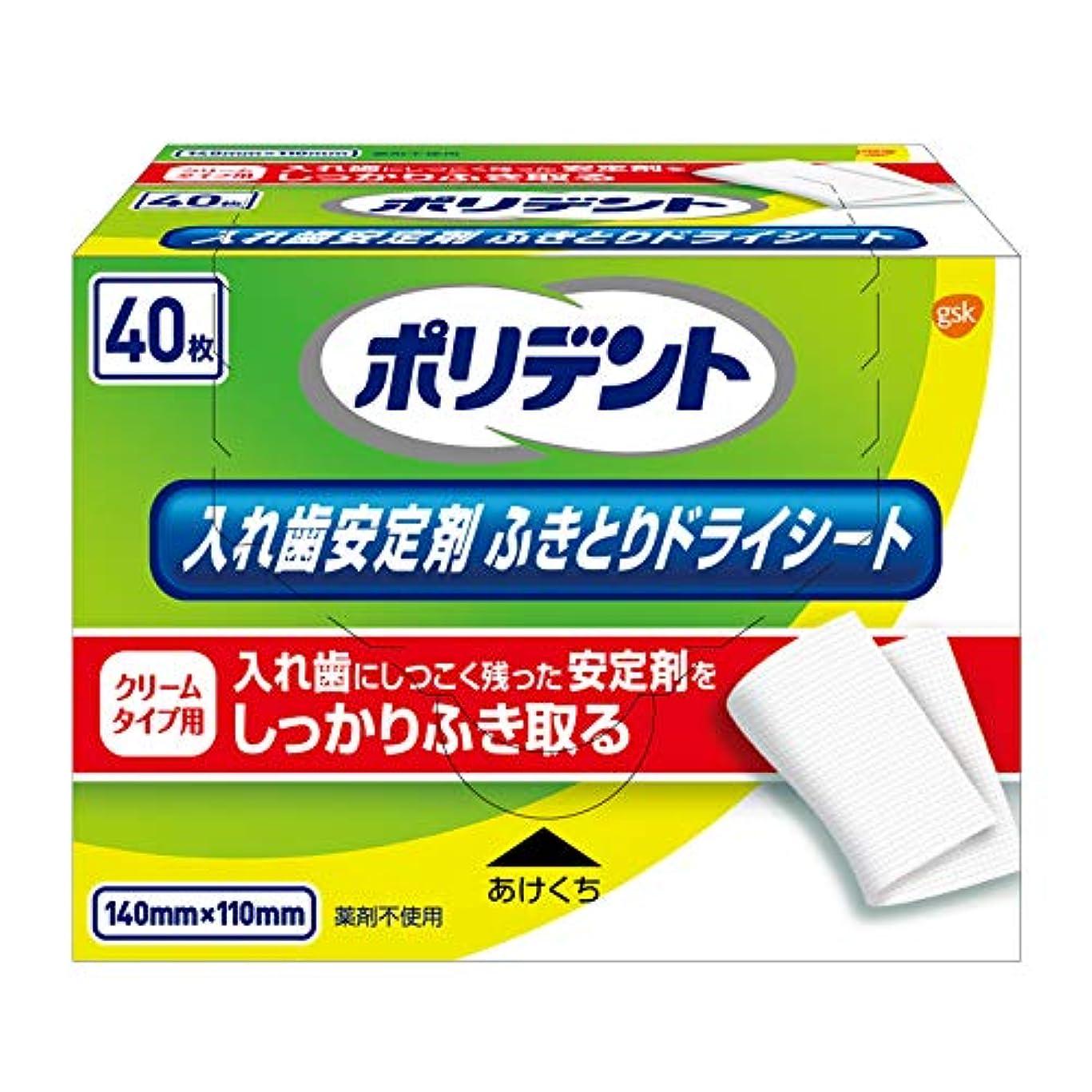 オゾン避けるファシズムポリデント 入れ歯安定剤ふきとりドライシート 40枚