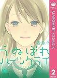 うぬぼれハーツクライ 2 (マーガレットコミックスDIGITAL)