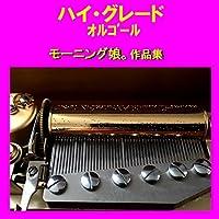 LOVEマシーン Originally Performed By モーニング娘。 (オルゴール)