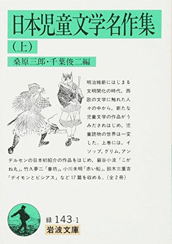 日本児童文学名作集〈上〉 (岩波文庫)の詳細を見る