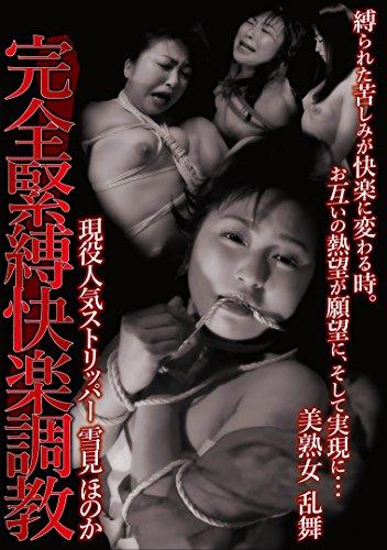 完全緊縛快楽調教 雪見ほのか 乱舞館/エマニエル [DVD]