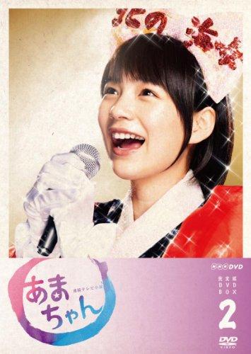 あまちゃん 完全版 DVD-BOX 2の詳細を見る