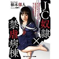 JC奴隷×禁虐病棟 (マドンナメイト文庫)