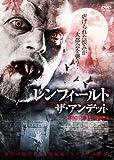 レンフィールド・ザ・アンデッド[DVD]