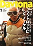 Daytona (デイトナ) 2014年 03月号 Vol.273