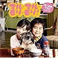 マル・マル・モリ・モリ!((フルサイズ)薫と友樹の振り付き映像(スペシャル・バージョン)DVD付)