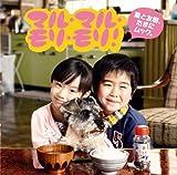 マル・マル・モリ・モリ!((フルサイズ)薫と友樹の振り付き映像(スペシャル・バージョン)DVD付) [CD+DVD] / 薫と友樹、たまにムック。 (CD - 2011)