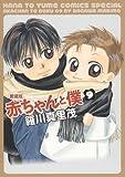 愛蔵版 赤ちゃんと僕 9 (花とゆめCOMICSスペシャル)