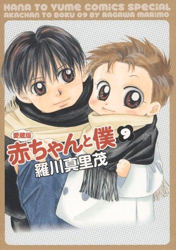 愛蔵版 赤ちゃんと僕 9 (花とゆめCOMICSスペシャル)の詳細を見る