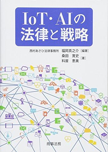 IoT・AIの法律と戦略の詳細を見る