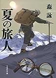 夏の旅人 (文芸社文庫 も 4-17)