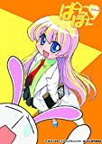 ぱにぽにだっしゅ! Blu-ray BOX(初回限定版)