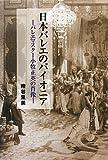 日本バレエのパイオニア—バレエマスター小牧正英の肖像