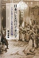 日本バレエのパイオニア―バレエマスター小牧正英の肖像