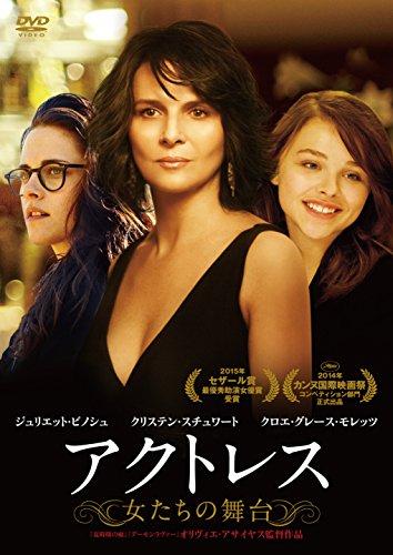 アクトレス ~女たちの舞台~ [DVD]の詳細を見る