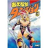 おざなりダンジョン 17 (ノーラコミックス)