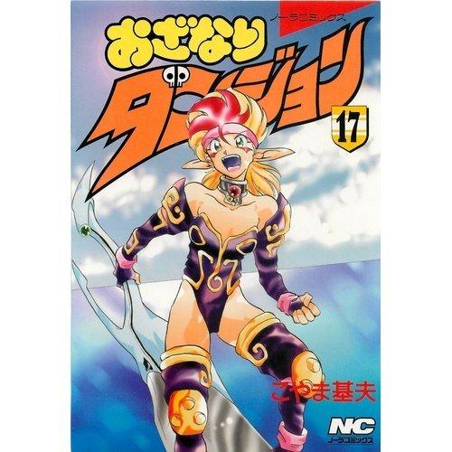 おざなりダンジョン 17 (ノーラコミックス)の詳細を見る