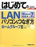 はじめてのLANパソコンのつなぎ方Windows7 (BASIC MASTER SERIES 309)
