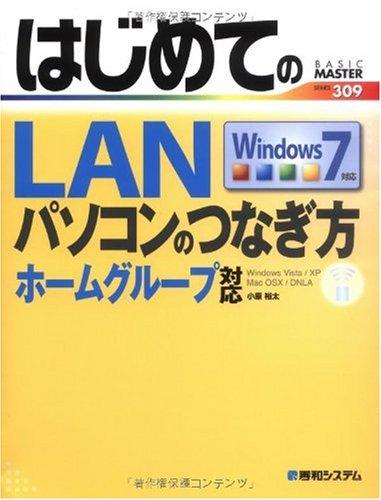 はじめてのLANパソコンのつなぎ方Windows7 (BASIC MASTER SERIES 309)の詳細を見る