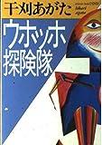 ウホッホ探険隊 (福武文庫)