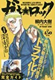 ガキ★ロック (SPコミックス SPポケットワイド)