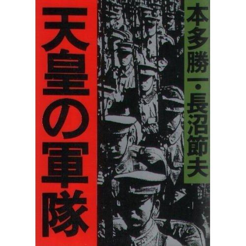 天皇の軍隊 (朝日文庫)の詳細を見る