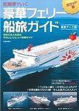 定期便でいく 豪華フェリー船旅ガイド 最新データ版