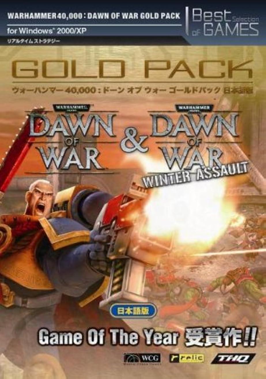 階段追放する闘争WARHAMMER 40000:Dawn of War Gold日本語版