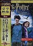 【初回限定生産】ハリー・ポッターとアズカバンの囚人 特別版[DVD]