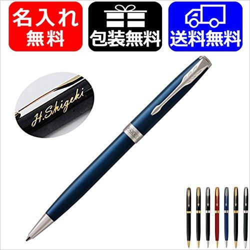 【名入れ無料】【ラッピング無料】パーカー PARKER ソネット オリジナル ボールペン 名入れ ブルーラッカーCT 1950889