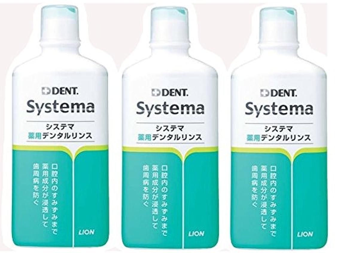 解決区上昇デント システマ 薬用デンタルリンス レギュラータイプ(アルコール配合) 450ml 3本セット