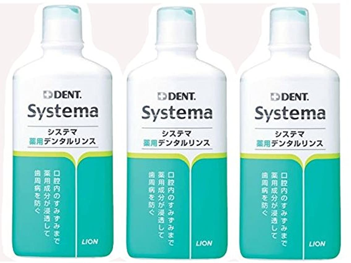 擁する不安定翻訳デント システマ 薬用デンタルリンス レギュラータイプ(アルコール配合) 450ml 3本セット